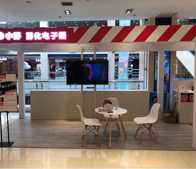 伊春电子烟实体店
