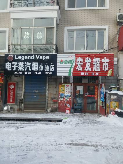 双鸭山电子烟实体店