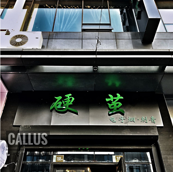 鹤岗电子烟实体店