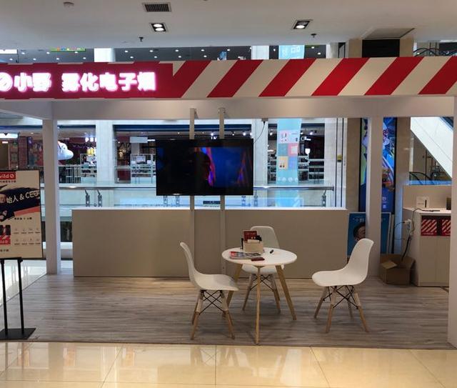 哈尔滨电子烟实体店