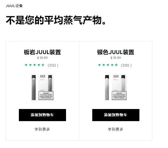 JUUL电子烟烟弹在中国和美国售价分别多少钱