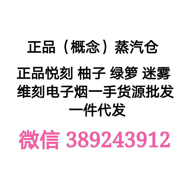 yooz柚子源头一手渠道产品,relx悦刻直销供应商,lvlou绿箩招代理厂家