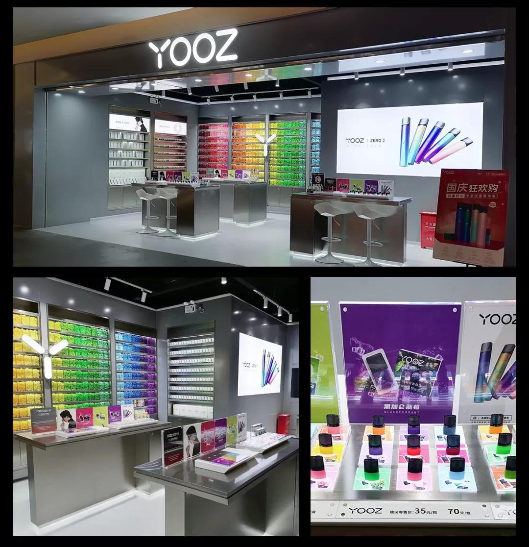 yooz实体店多少钱一支