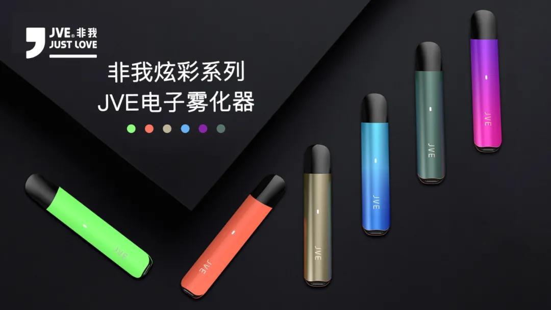 jve非我电子烟官网售价和非我功能介绍