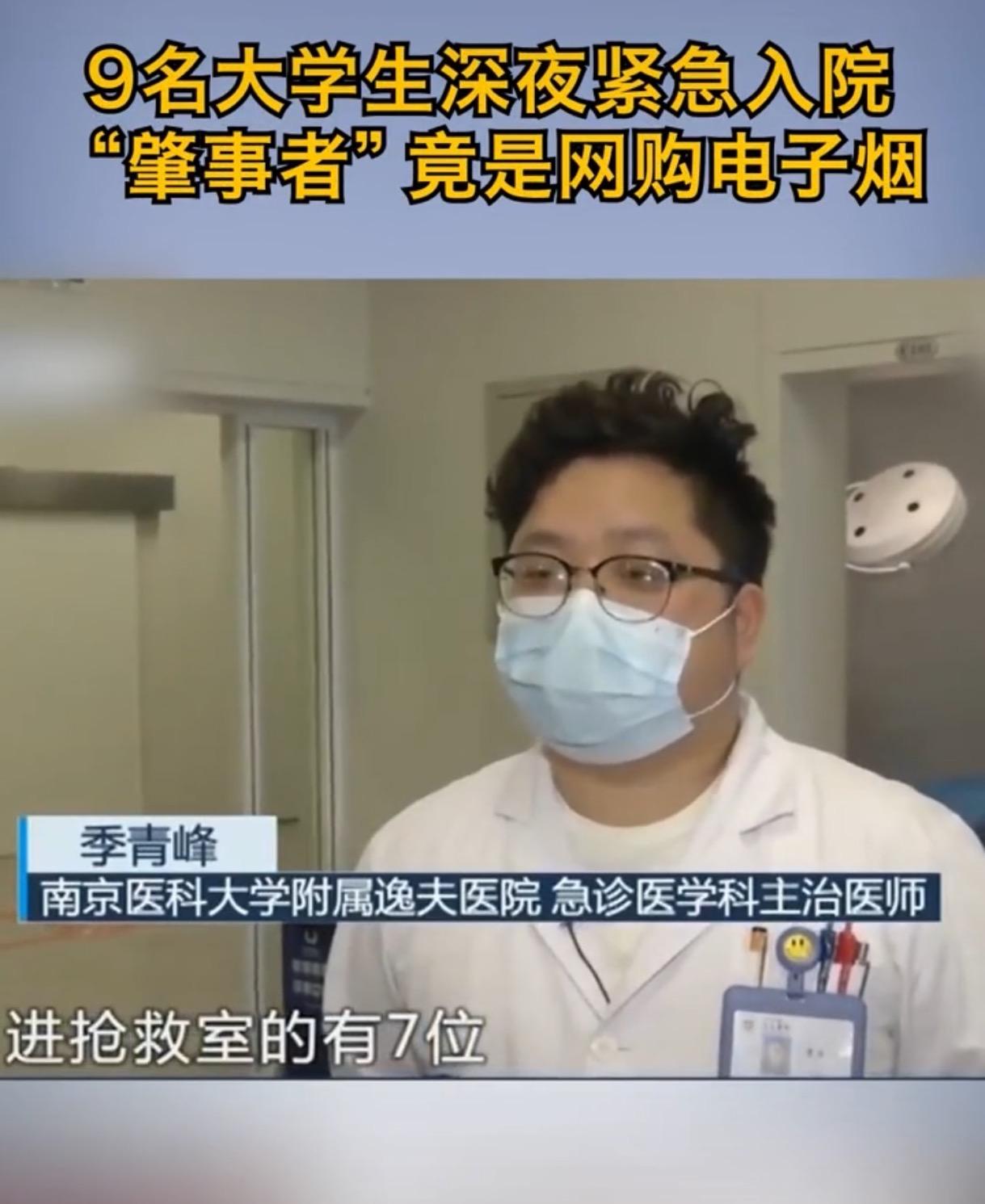 如何正确解读南京九名大学生吸电子烟入院的新闻