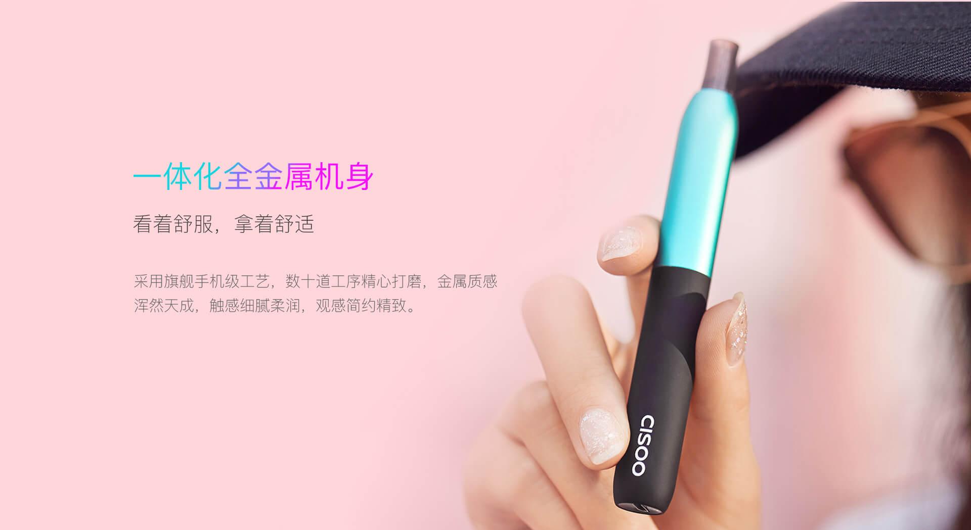 CISOO西素电子烟官网介绍_怎么样图2