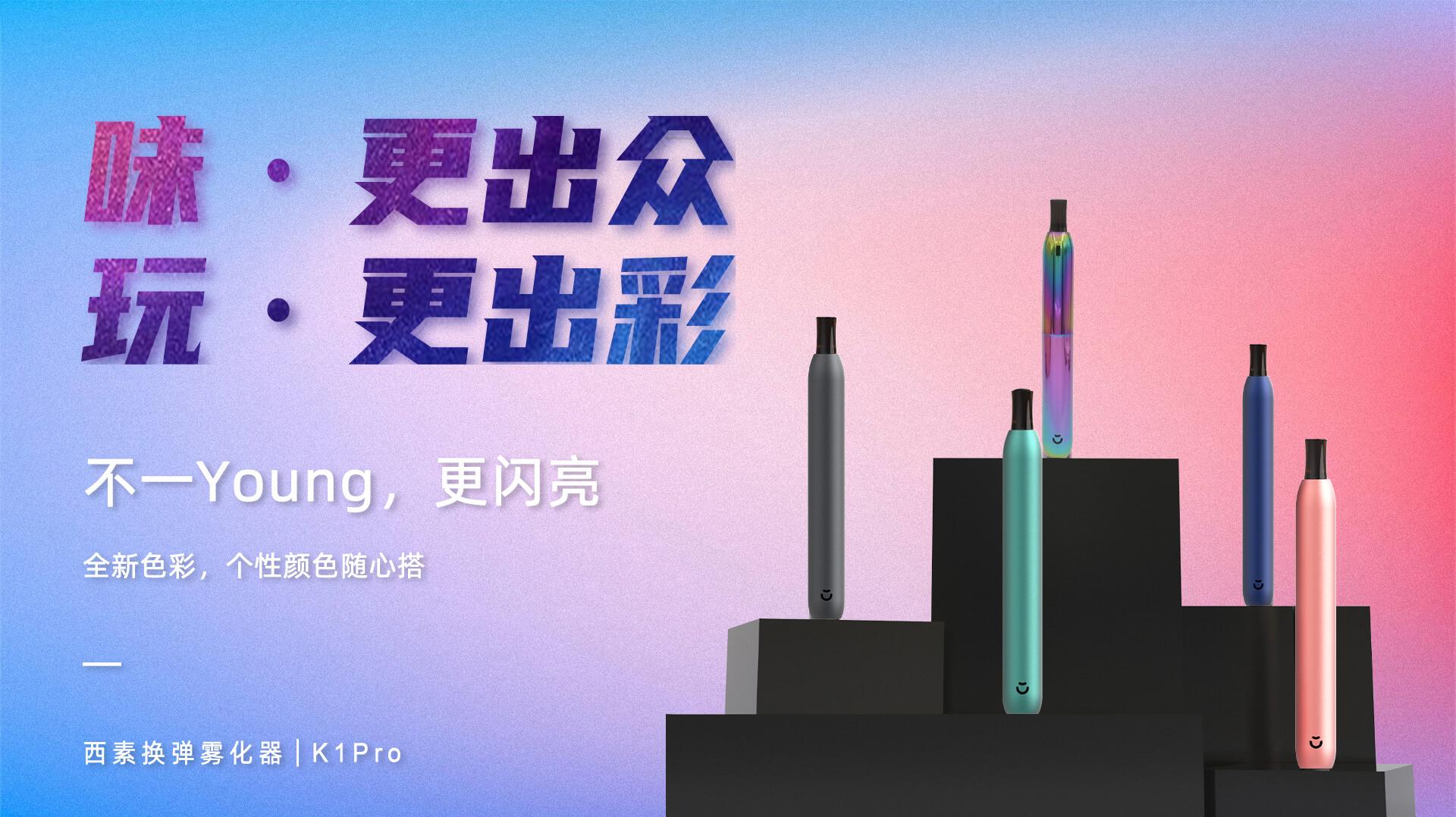 CISOO西素电子烟官网介绍_怎么样