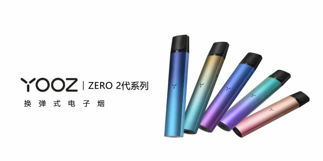 yooz电子烟官网旗舰商店